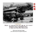 Treaty of Shimonoseki png.png